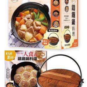 一人食日式萬用鑄鐵鍋料理(附萬用鑄鐵鍋)【暢銷增訂版】