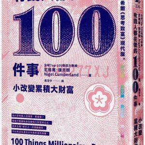 有錢人都在做的100件事:小改變累積大財富。