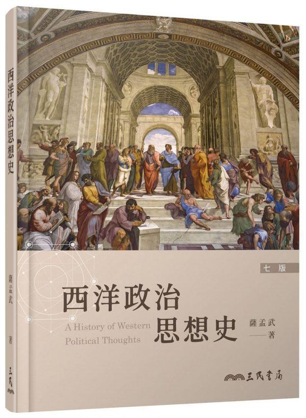 西洋政治思想史(七版)