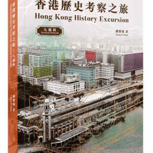 香港歷史考察之旅 : 九龍區