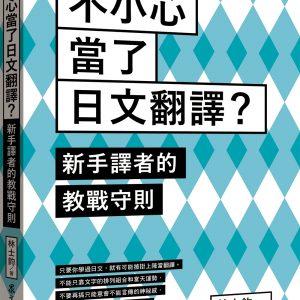 不小心當了日文翻譯?新手譯者的教戰守則