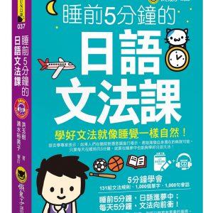 睡前5分鐘的日語文法課(免費附贈VRP虛擬點讀筆App+1CD)