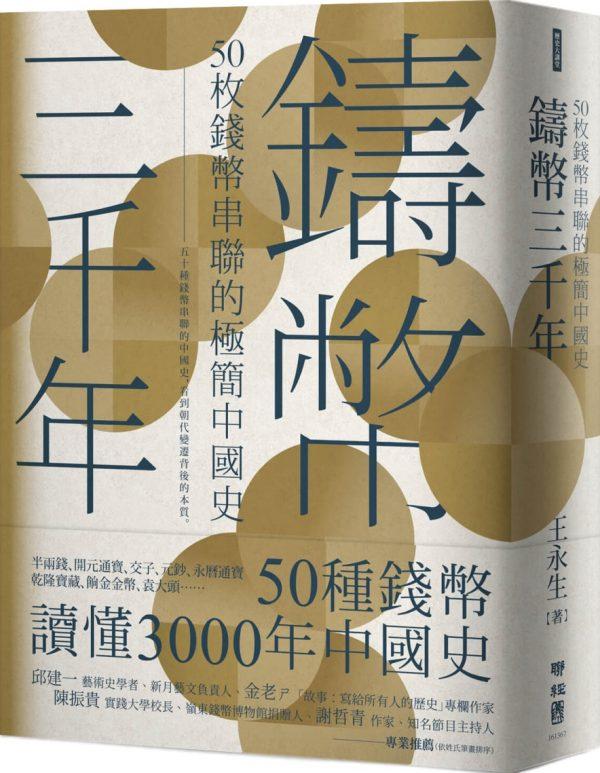鑄幣三千年:50枚錢幣串聯的極簡中國史