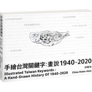 手繪台灣關鍵字:畫說1940-2020(中英文雙語)