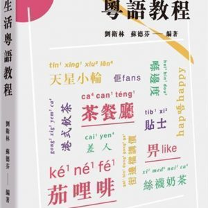 香港生活粵語教程