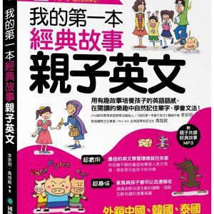 我的第一本經典故事親子英文:用有趣故事培養孩子的英語語感,在閱讀的樂趣中自然記住單字、學會文法!【QR碼行動學習版】(附親子共讀經典故事MP3)