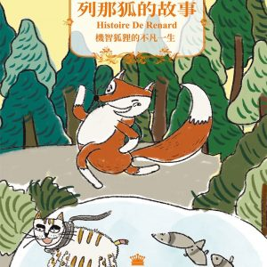 列那狐的故事:機智狐狸的不凡一生