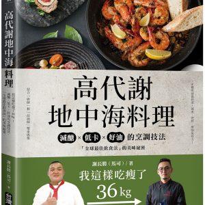 高代謝地中海料理:我這樣吃瘦了36kg!減醣、低卡、好油的烹調技法,「全球最佳飲食法」的美味祕密