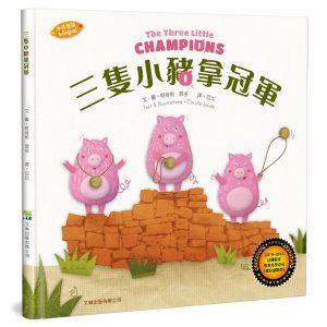 三隻小豬拿冠軍(中英對照)(精裝)
