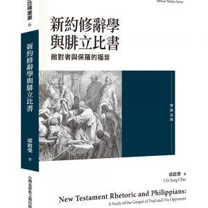 新約修辭學與腓立比書:敵對者與保羅的福音