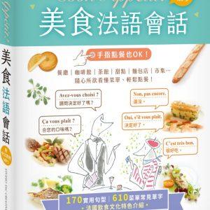 Bon Appétit !美食法語會話(25k+中法對照MP3):170實用句型+610菜單常見單字