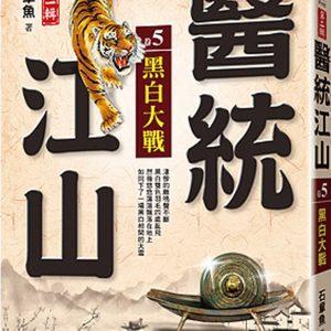 醫統江山Ⅱ之5【黑白大戰】