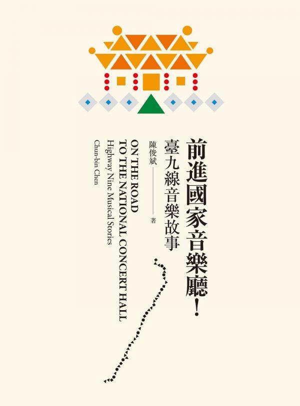 前進國家音樂廳!:臺九線音樂故事