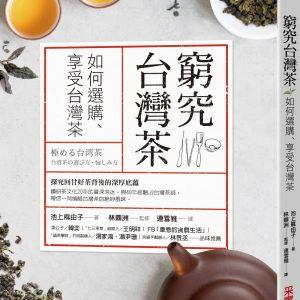 窮究台灣茶:如何選購、享受台灣茶