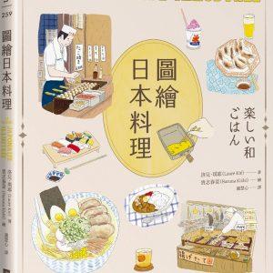 圖繪日本料理