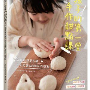 孩子的第一堂手作甜點課:知道原理更有趣,不可思議的甜點科學實驗