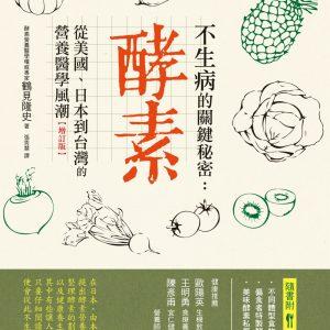 不生病的關鍵秘密:酵素:從美國、日本到台灣的營養醫學風潮(三版)