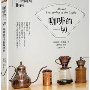 咖啡的一切:咖啡迷完全圖解指南(二版)