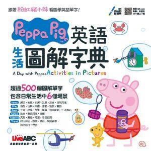 Peppa Pig 英語生活圖解字典:【書+朗讀MP3(掃描QR CODE聆聽或線上下載)】
