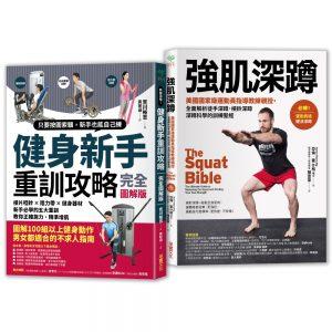 強肌健身訓練攻略:《健身新手重訓攻略》+《強肌深蹲》【二合一鍛鍊套組】