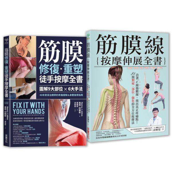 修復你的筋膜線:《筋膜修復重塑徒手按摩全書》+《筋膜線按摩伸展全書》【二合一筋膜按摩套組】