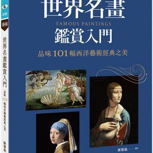 世界名畫鑑賞入門:品味101幅西洋藝術經典之美