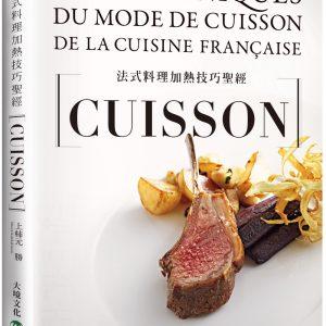法式料理加熱技巧聖經CUISSON:從烘烤、香煎、燉煮到煙燻,18類必學加熱技巧,6大重要關鍵、83道應用與高湯醬汁,料理人老饕們不能錯過