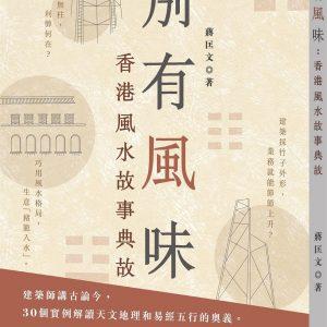 別有風味:香港風水故事典故