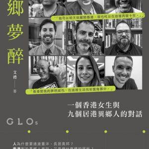 異鄉夢醉:一個香港女生與九個居港異鄉人的對話