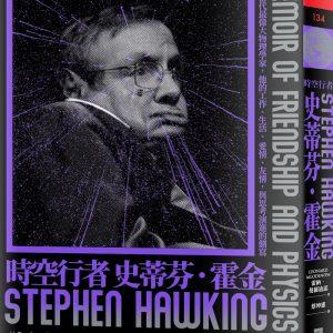 時空行者 史蒂芬.霍金:從漸凍人到當代最偉大物理學家,他的工作、生活、愛情、友情,與思考演進的側寫