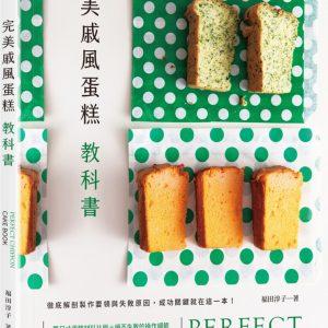 完美戚風蛋糕教科書:徹底解剖製作要領與失敗原因,成功關鍵就在這一本!