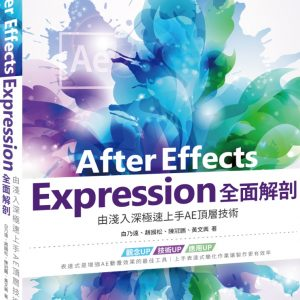 After Effects Expression全面解剖:由淺入深極速上手AE頂層技術