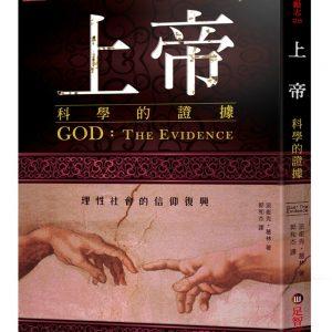 上帝:科學的證據:理性社會的信仰復興
