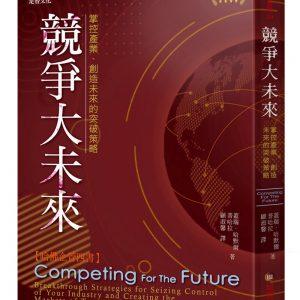 競爭大未來:掌控產業、創造未來的突破策略