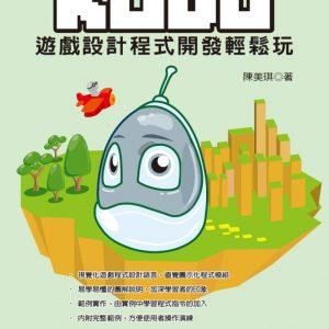 KODU遊戲設計程式開發輕鬆玩