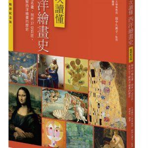 一次讀懂西洋繪畫史(暢銷紀念版):解密85幅名畫,剖析37位巨匠,全方位了解西洋繪畫的歷史