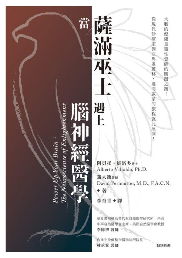 當薩滿巫士遇上腦神經醫學(二版)