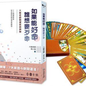 大維老師開運紫微牌陣【珍藏版】內含書+專屬開運紫微牌
