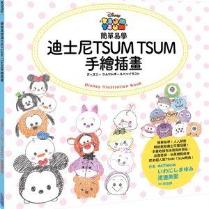 簡單易學迪士尼TSUM TSUM手繪插畫