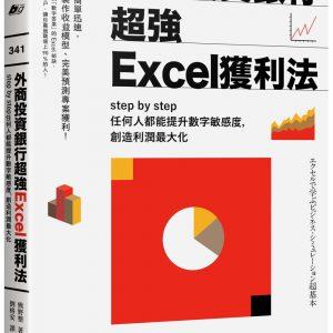 外商投資銀行超強Excel獲利法:step by step任何人都能提升數字敏感度,創造利潤最大化