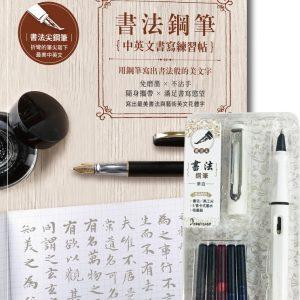 【書法鋼筆套組-荼白】X《書法鋼筆中英文書寫練習帖:用鋼筆寫出書法般的美文字》(附書法鋼筆書寫影音教學)