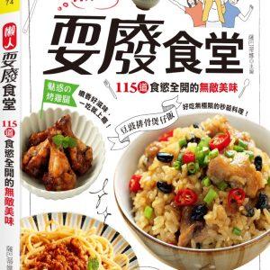 懶人耍廢食堂:115道食慾全開的無敵美味