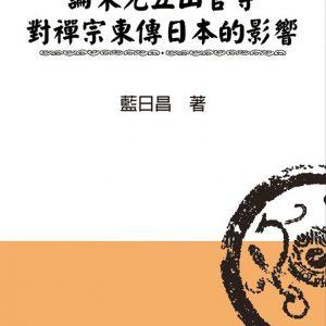 論宋元五山官寺對禪宗東傳日本的影響
