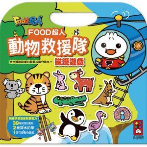 動物救援隊磁鐵遊戲:FOOD超人