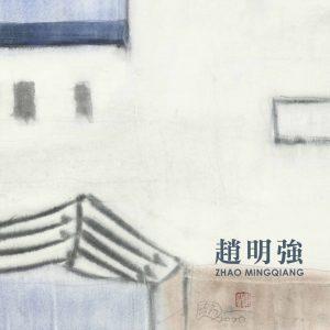 趙明強水彩畫集