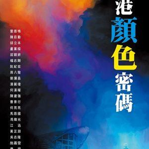 香港顏色密碼