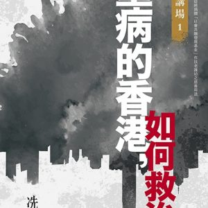 重病的香港,如何救治?