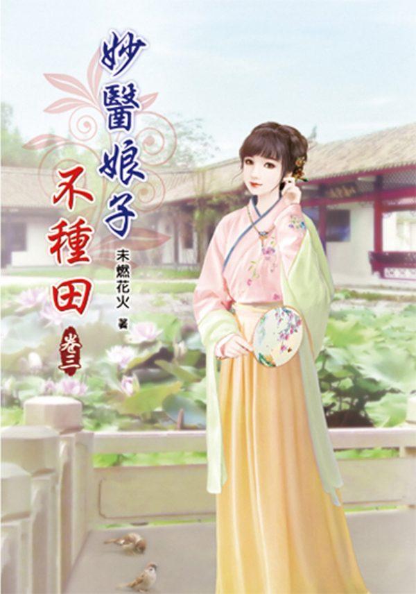 妙醫娘子不種田(三)