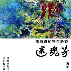 迷魂芳:倚海邊植物台語詩