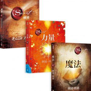 祕密三部曲套書:《The Secret 祕密》+《The Power 力量》+《The Magic 魔法》